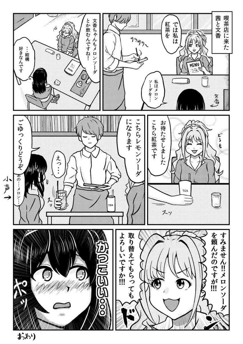 鷺沢文香さんとかっこいい日野茜さんの漫画です   ふ、ふみあか・・・