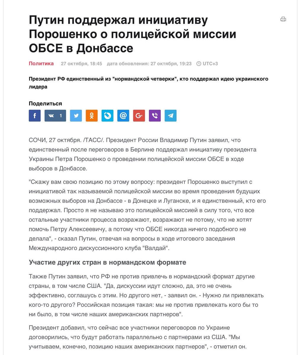 """Путин о """"нормандском формате"""": """"Мы не против привлекать кого бы то ни было, в том числе и наших американских партнеров"""" - Цензор.НЕТ 5286"""