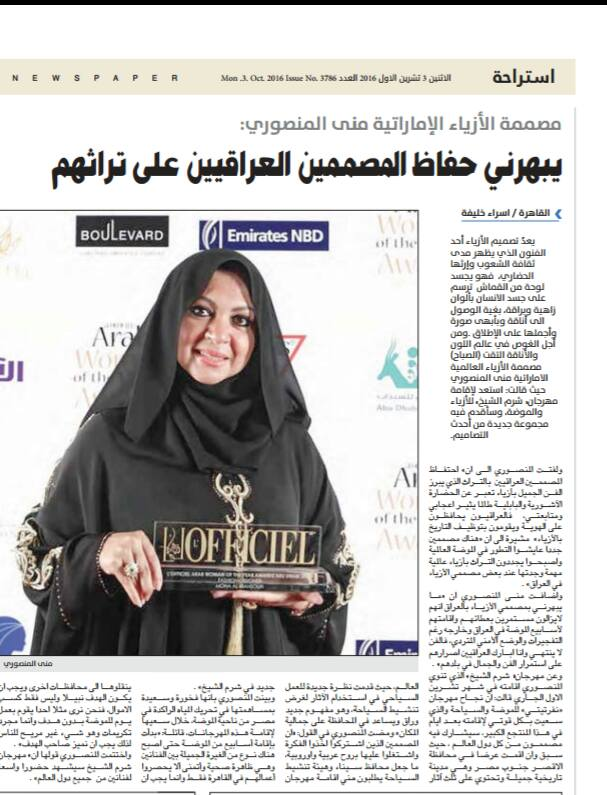 Aurelie Giraudet On Twitter Thanks Mona Al Mansouri First Emirati Fashion Designer To Invite Us To Your Fashion Show Madeinfrance Nathaliedescout Couture Https T Co Oimoqv6so0