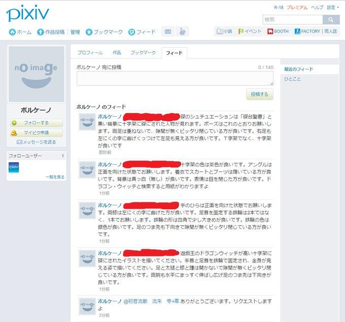 マイピク 申請 pixiv