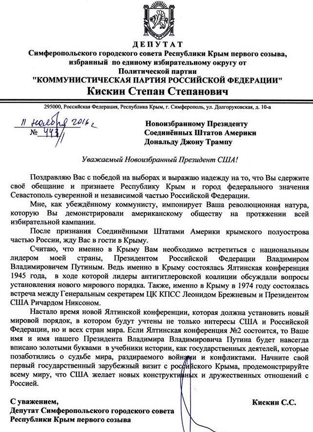 Саакашвили обвинил зампреда СБУ Демчину в коррупции и заказном расследовании против него - Цензор.НЕТ 4899