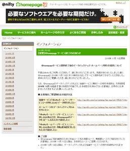 ニフティ「@homepage」が昨日で終了、個人などのホームページ約12万件が消滅、ただし12月12日までは復活可能  https://t.co/44tEJu1ucM https://t.co/1mpp2FIzCg