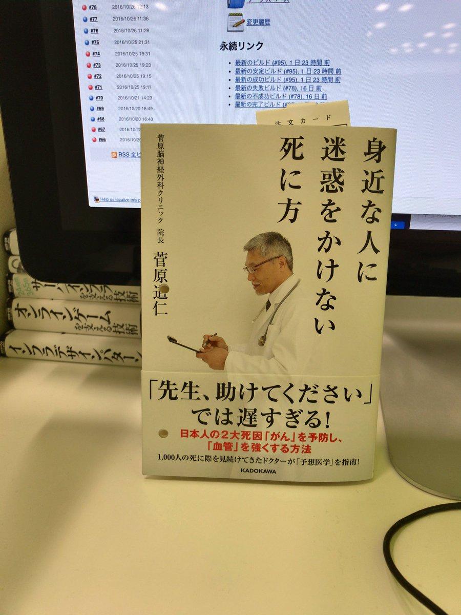 同僚から本を貰いました https://t.co/xni71kytQI