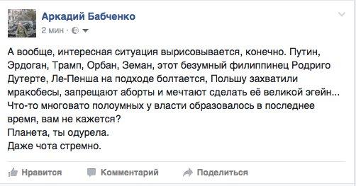 Расхождение США и России в вопросе Украины останется и после победы Трампа, - Кулеба - Цензор.НЕТ 1685