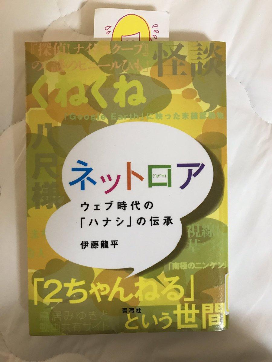青弓社の『ネットロア』 これかなーりおもしろいなあ。 ウェブで都市伝説がどう伝播してくのかって研究。 青弓社はこうゆう良書をこっそり出してる。 https://t.co/Pj7UcHr11Z