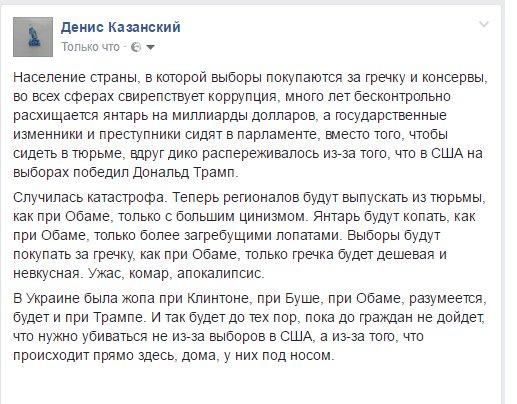 Не стоит ждать смягчения между Москвой и Вашингтоном, - Безсмертный - Цензор.НЕТ 5901