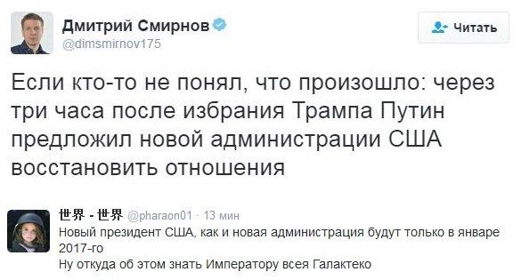 """""""Трамп будет пытаться наладить взаимоотношения с Европарламентом и с Украиной"""", - Логвинский - Цензор.НЕТ 8052"""