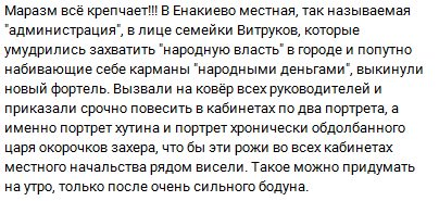 """Путин устроил провокацию с """"украинскими диверсантами"""" в Крыму для Трампа, - Шкиряк - Цензор.НЕТ 1585"""