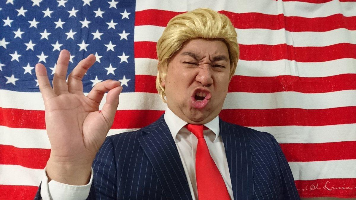 ドナルドトランプあるある→演説中、人差し指と親指くっつけがち♪  今年の春くらいからモノマネやってますが、トランプ氏は大統領には絶対なれないと思ってました...。 https://t.co/AYMOWheWtA