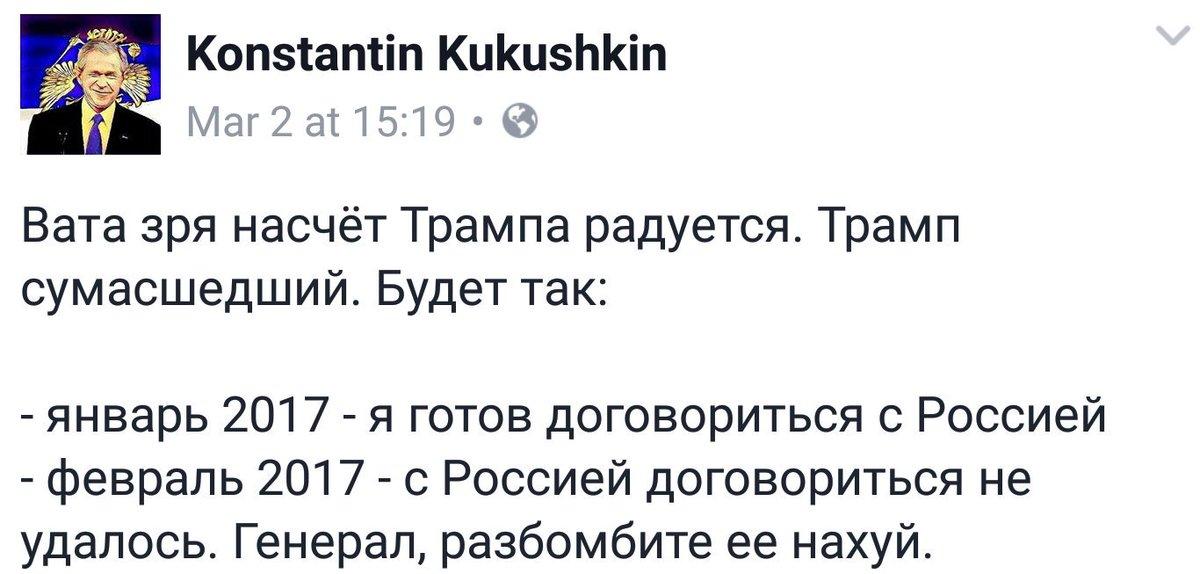 Новый глава Минфина США Мнучин заявил о сохранении санкций в отношении России - Цензор.НЕТ 7380