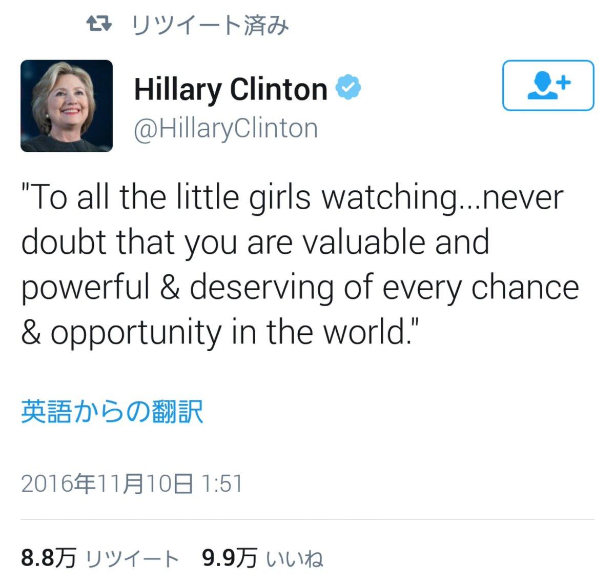 """""""(スピーチを)観ているすべての小さな女の子たちへ。あなたは貴重な存在であること、力があること、世界中すべてのチャンスをものにするに値する存在であることを、決して疑わないで""""  ヒラリー・クリントン https://t.co/MsyzpboTba"""