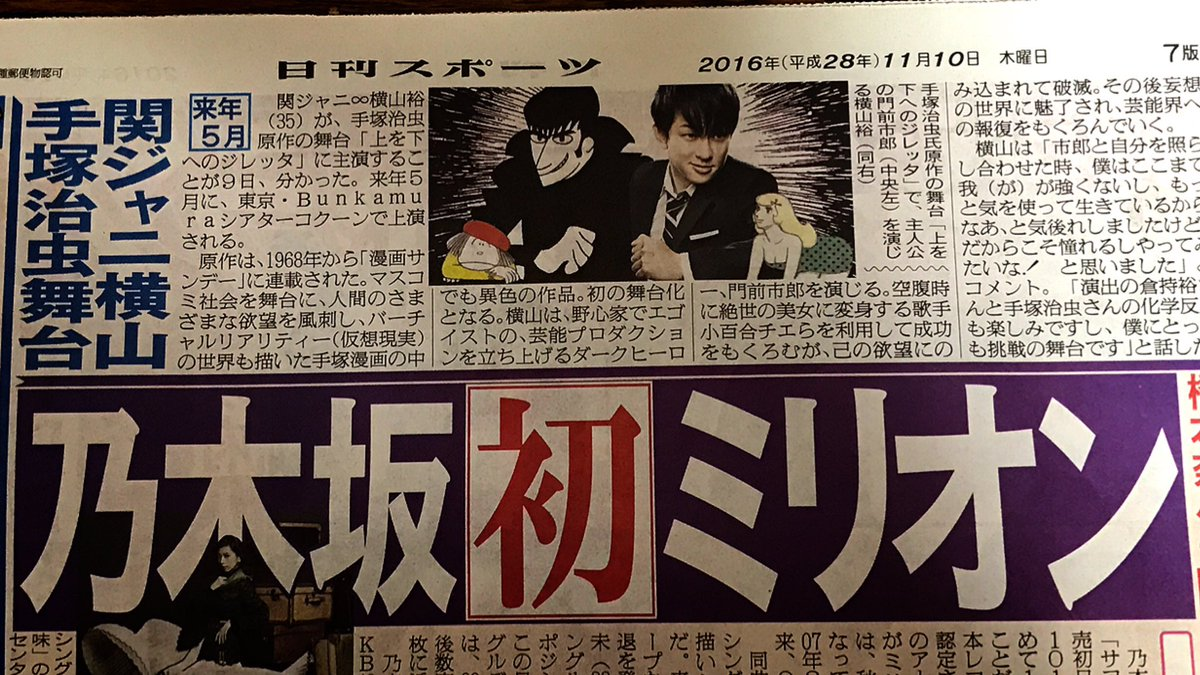 《日刊スポーツ》横山裕 手塚治虫原作の舞台「上を下へのジレッタ」に主演することが分かった