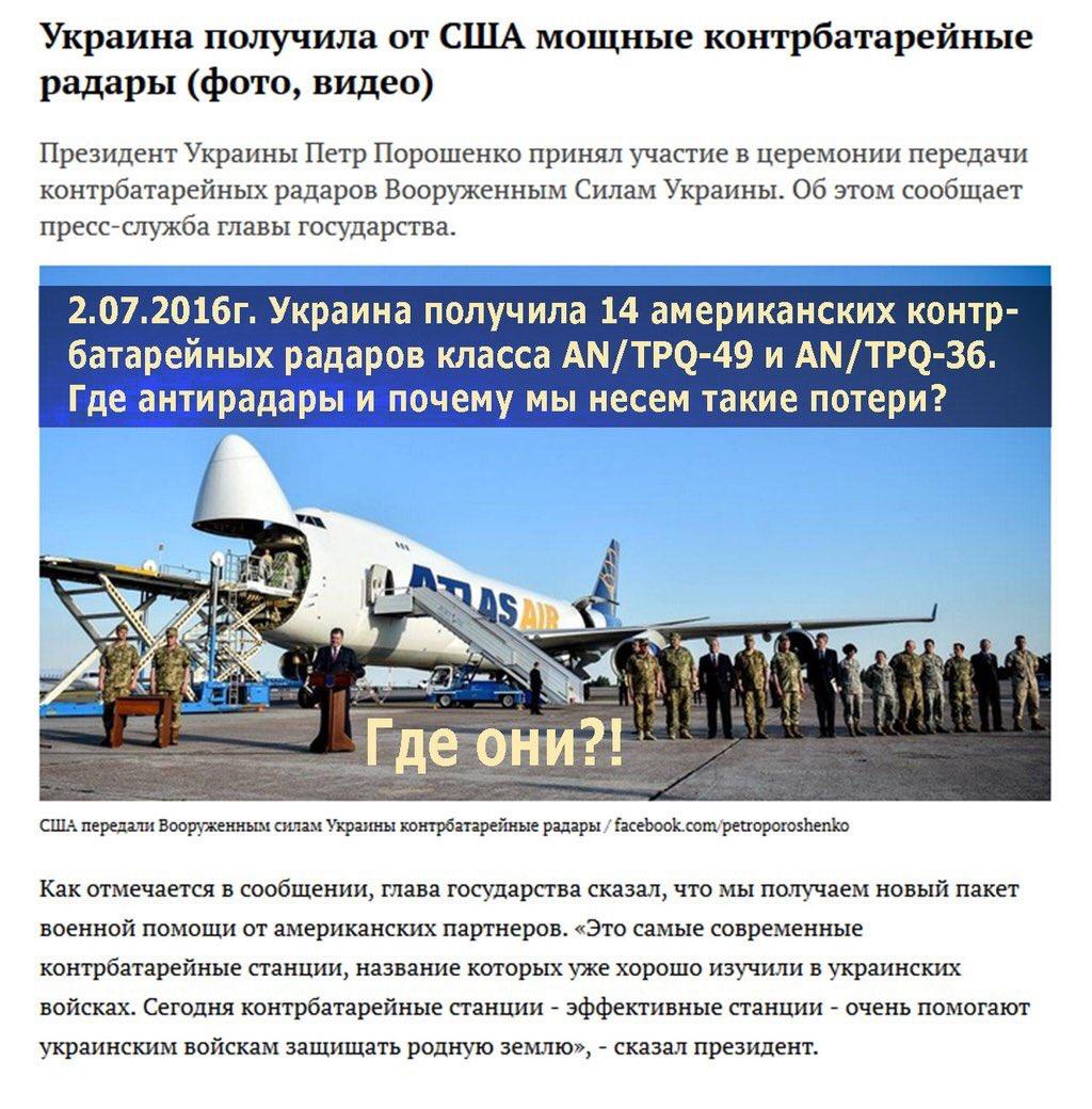 Украина должна надеяться сама на себя, - АП о поставках летального вооружения - Цензор.НЕТ 2760