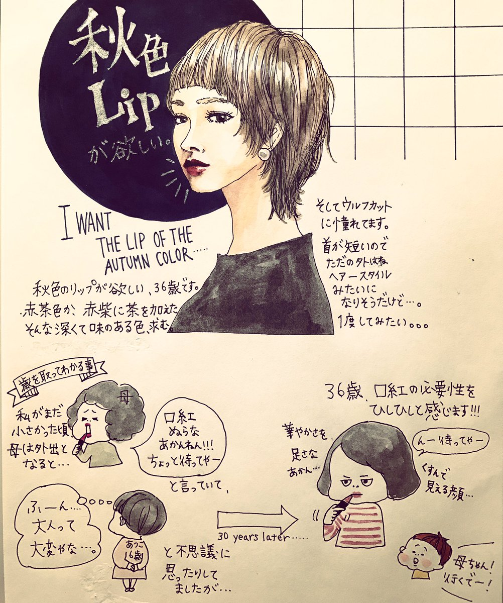 ファッションイラスト イラスト イラストレーション 今日のメイク メイク lip lipstick 今日のヘアスタイル  hairstyle wolfcutpic.twitter.com/