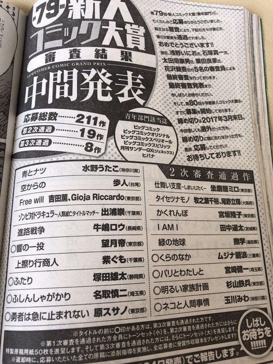 新人コミック大賞 hashtag on Tw...