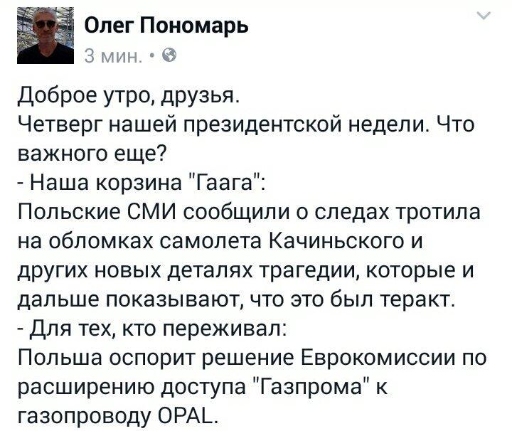 Украинских диверсантов в Крыму нет, ФСБ в очередной раз вводит всех в заблуждение, - Лысенко - Цензор.НЕТ 772
