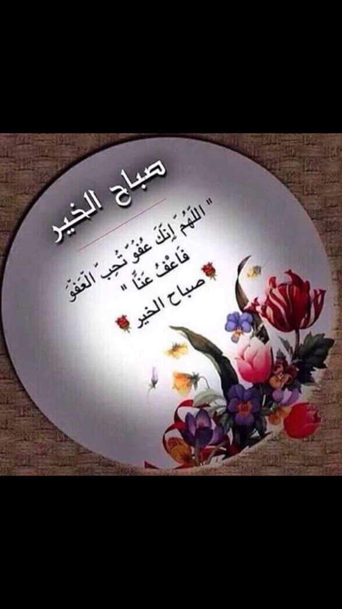 نبض الكلام اللهم انك عفو كريم تحب العفو فاعف عنا اللهم Facebook