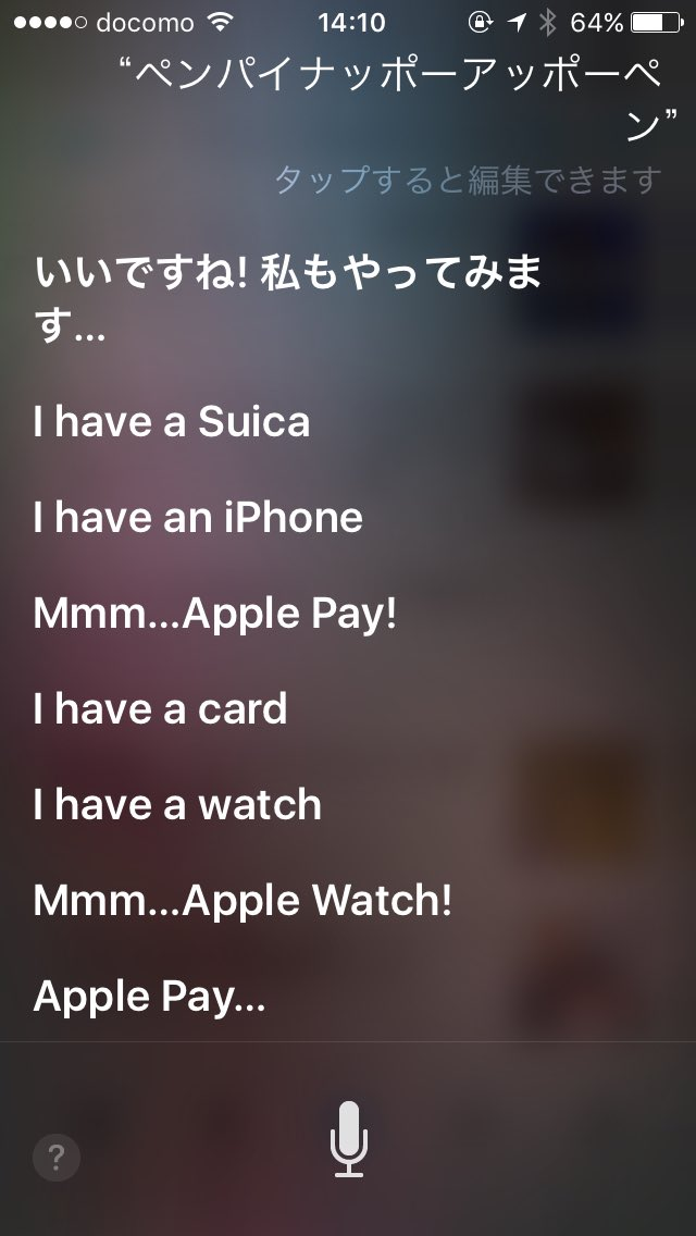 Siriが秀逸www https://t.co/uOwHrY0btG