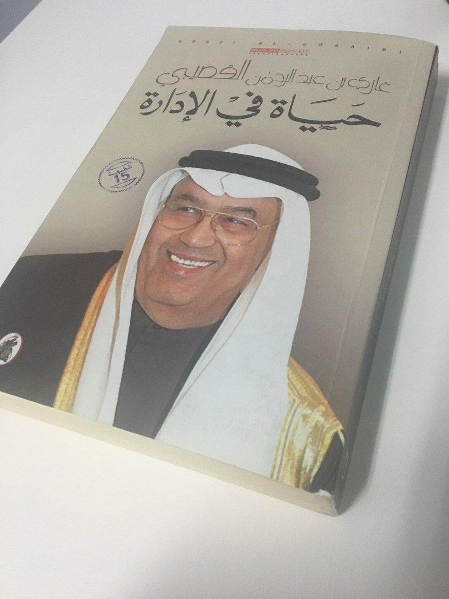 عبدالعزيز كركدان On Twitter كتاب حياة في الادارة كان سبب بداية