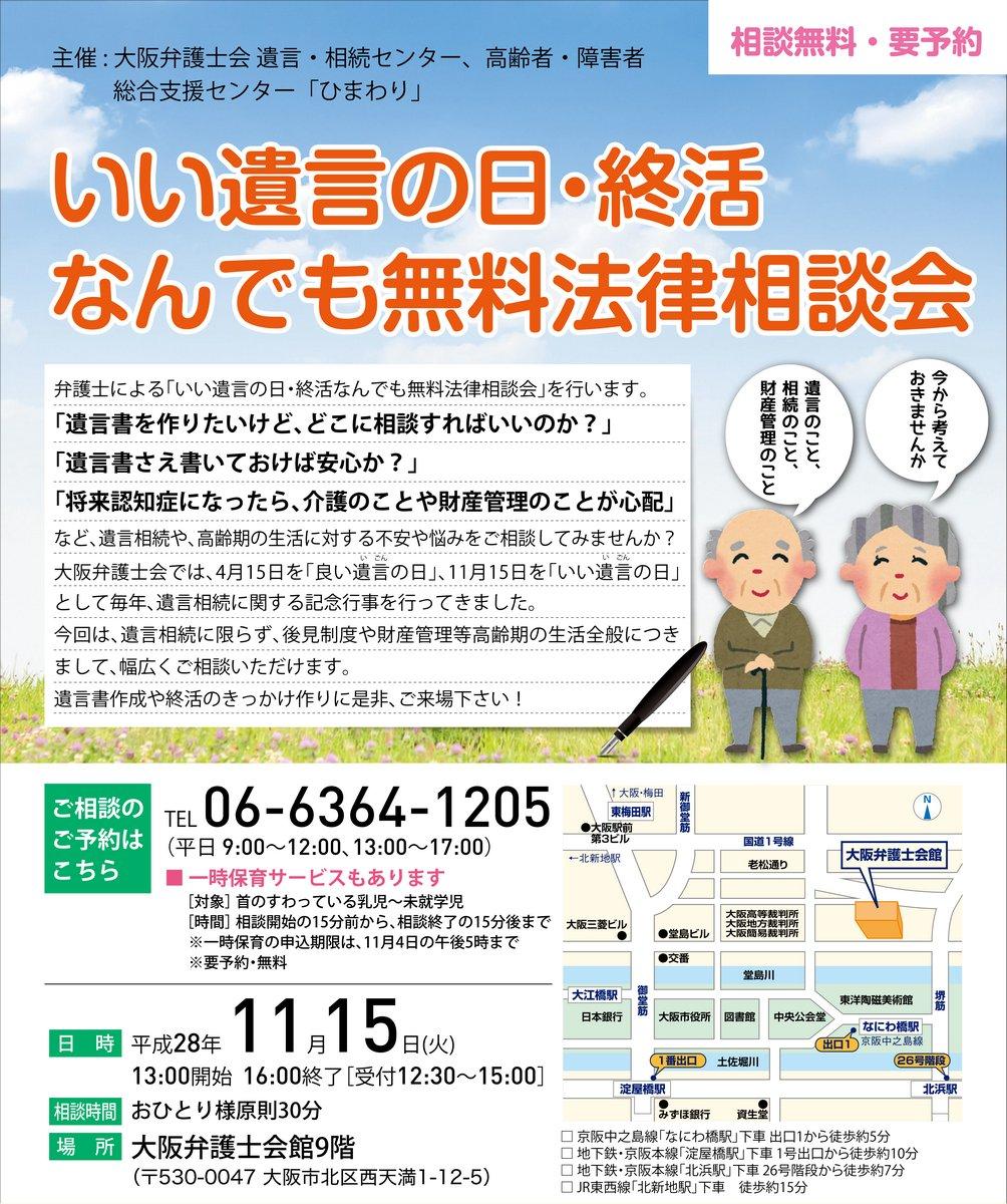 大阪弁護士会 (@Osaka_Bar_Info)...
