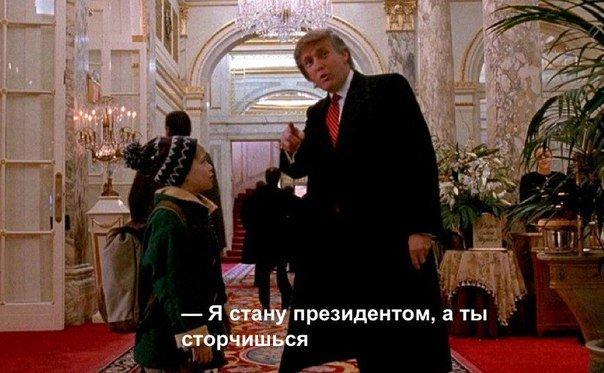 Трамп назначил Пенса главой переходной администрации - Цензор.НЕТ 1208