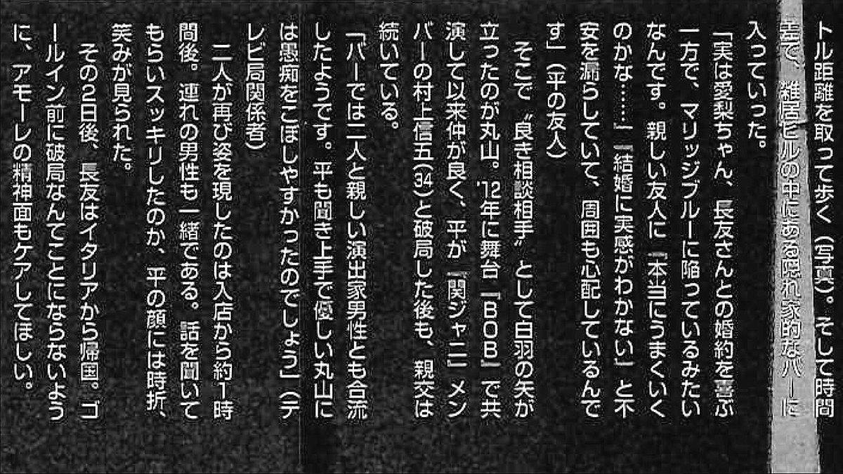 画像:フライデー記事本文