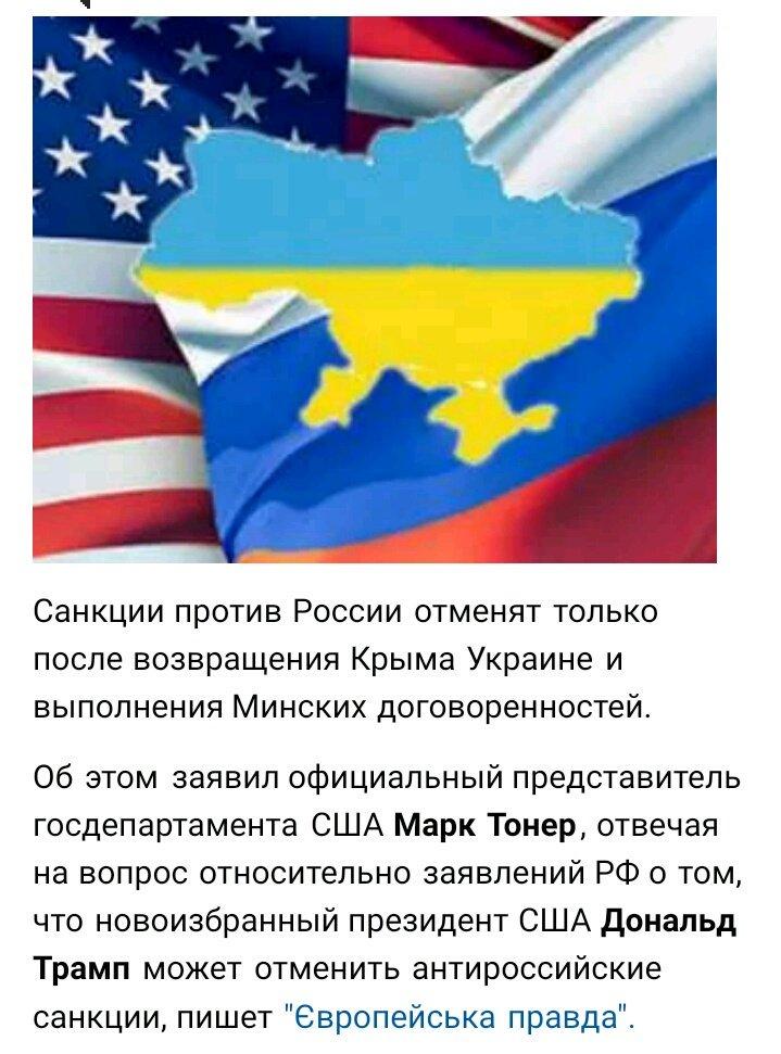 """""""Мне один х#й кто! Они враги! Были, есть и останутся"""", - жители оккупированного Севастополя о победе Трампа - Цензор.НЕТ 8265"""