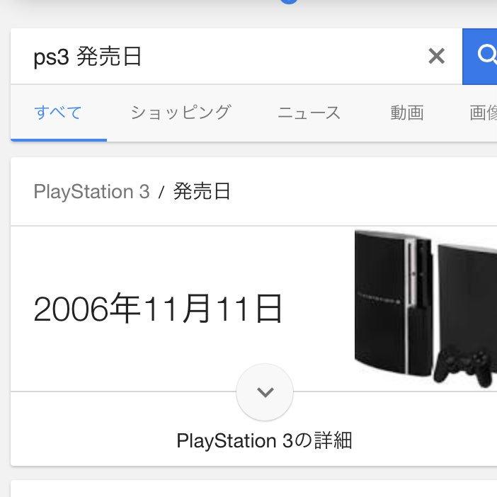 信じ難いことですが、PS3発売から今日で10年です。繰り返します、今日で、10年、です。