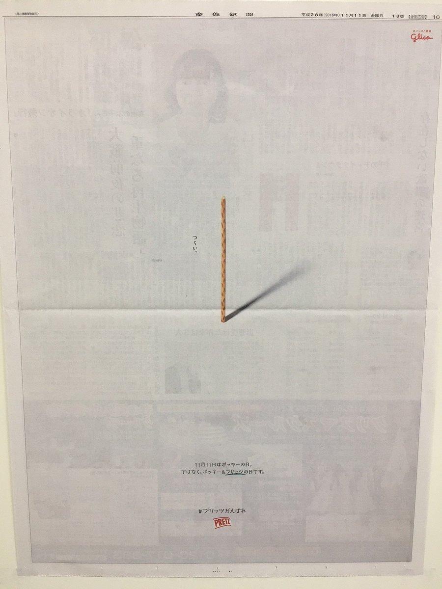 つらいので、新聞広告を出しました。  #プリッツがんばれ #ポッキープリッツの日 #プリッツ1111 #ポッキー1111 #PRETZ