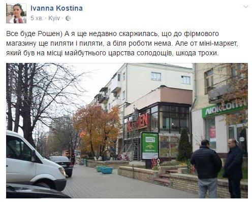 """Фракция """"Оппоблока"""" не поддержит представление ГПУ на снятие неприкосновенности с Новинского, - политсовет - Цензор.НЕТ 5250"""
