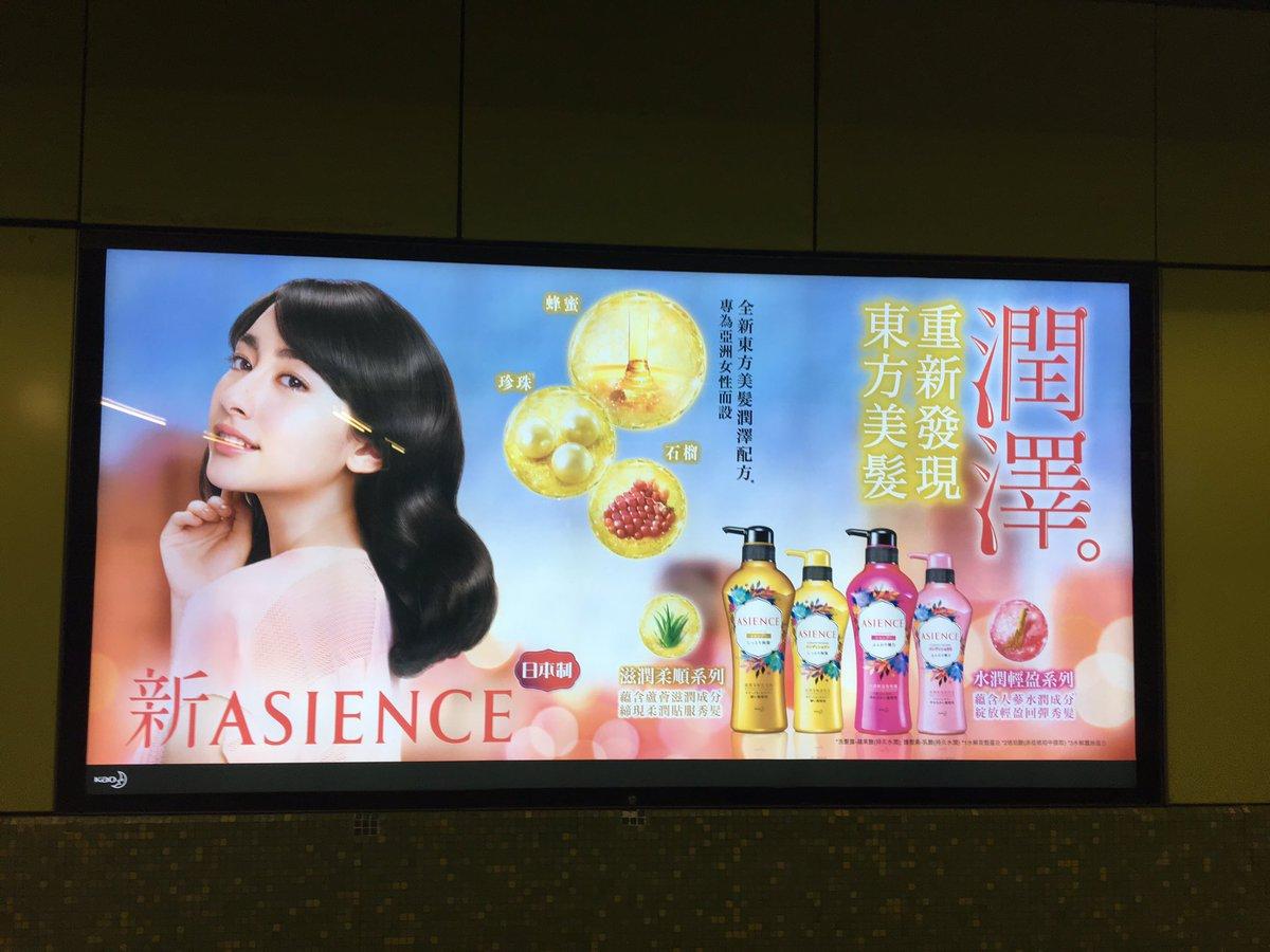あかりんが香港の広告にも出るようになってる......!! ももクロの青だった早見あかりさん、大出世。 湾仔駅で「えーっ!」と言って立ち止まってしまった。 https://t.co/JAXsO4G6so