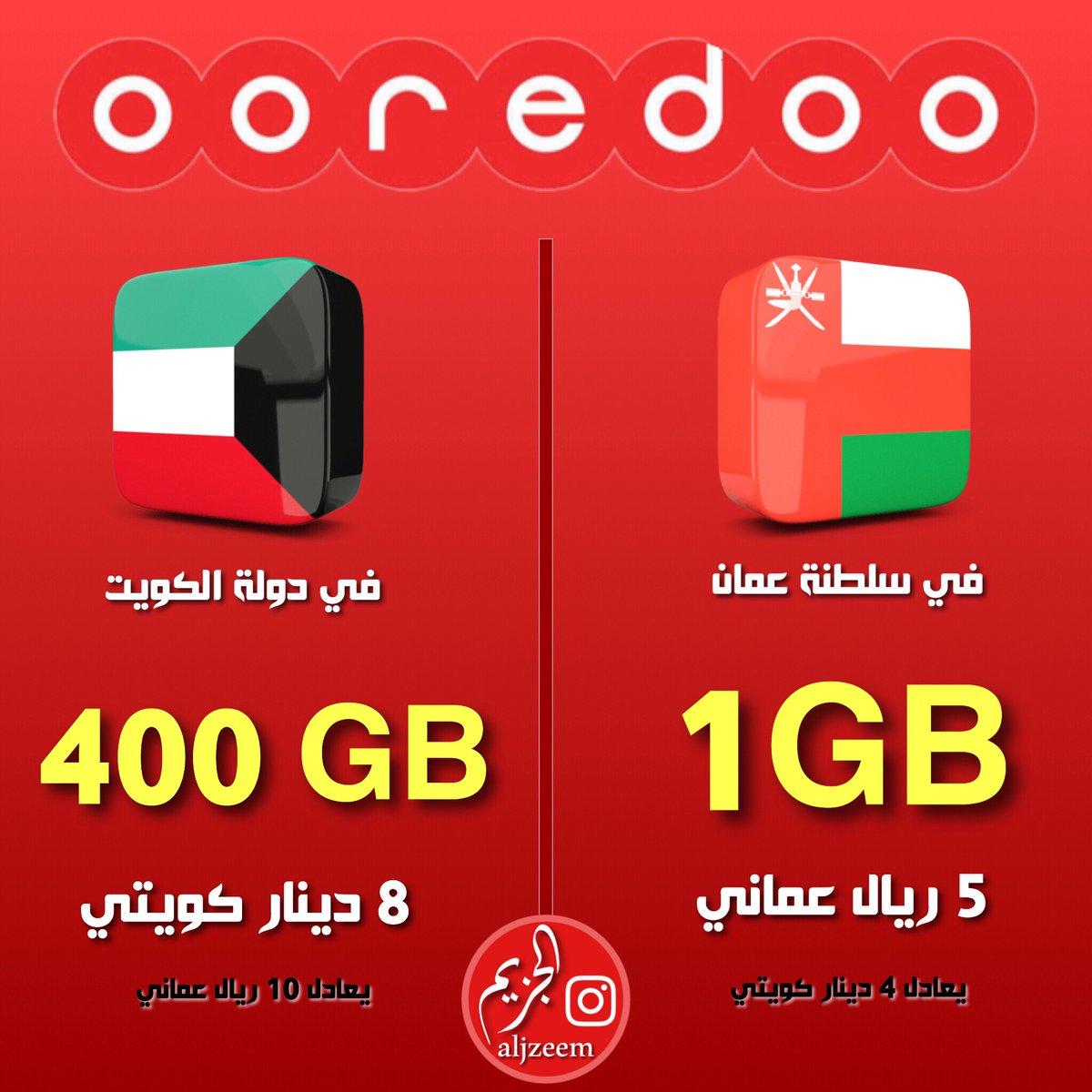 رقم خدمة عملاء اوريدو الكويت 7