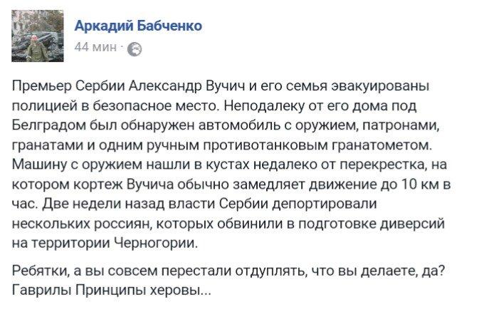 У дома премьера Сербии обнаружили автомобиль с оружием: глава правительства находится в безопасном месте - Цензор.НЕТ 3643