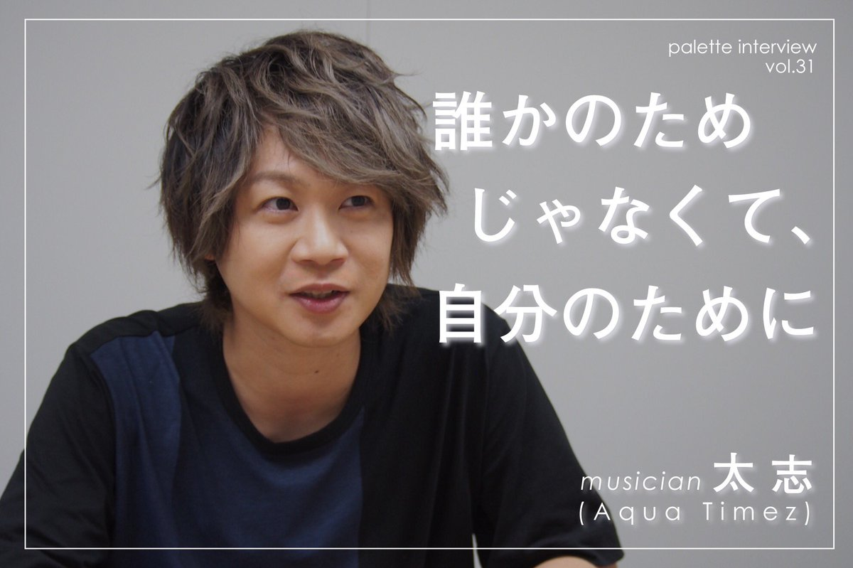 【palette 記事更新