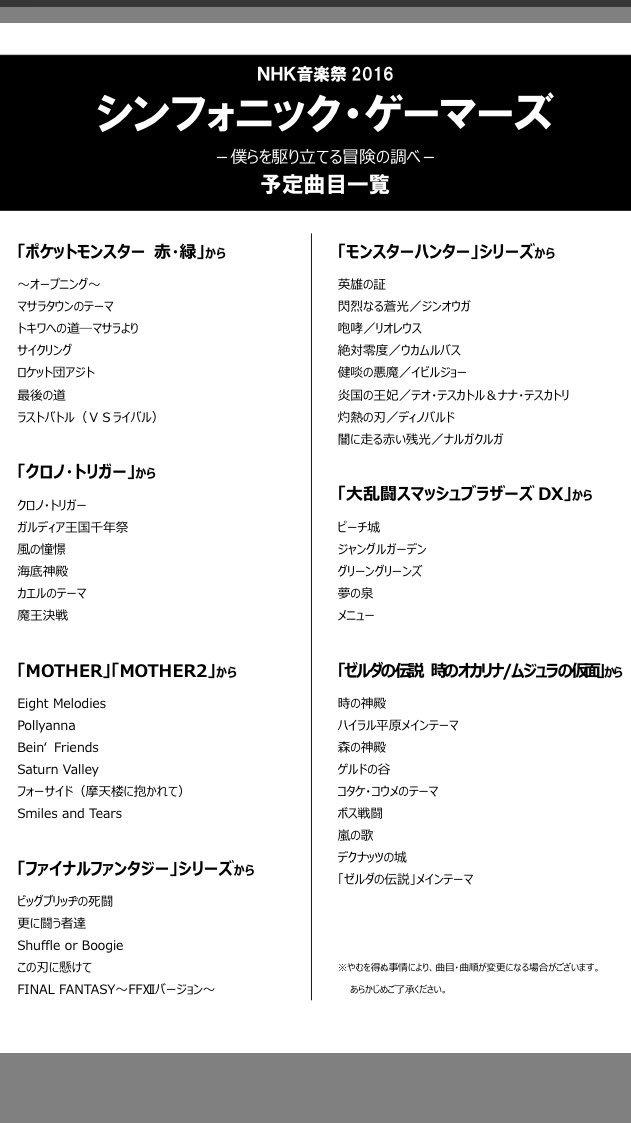 11月6日(日)22:50〜 NHKBSプレミアムだよー!!(2回目) 曲目リストが豪華すぎる✨✨ MOTHER 2ある(꒦ິ⌑꒦ີ)!!!!!!!!