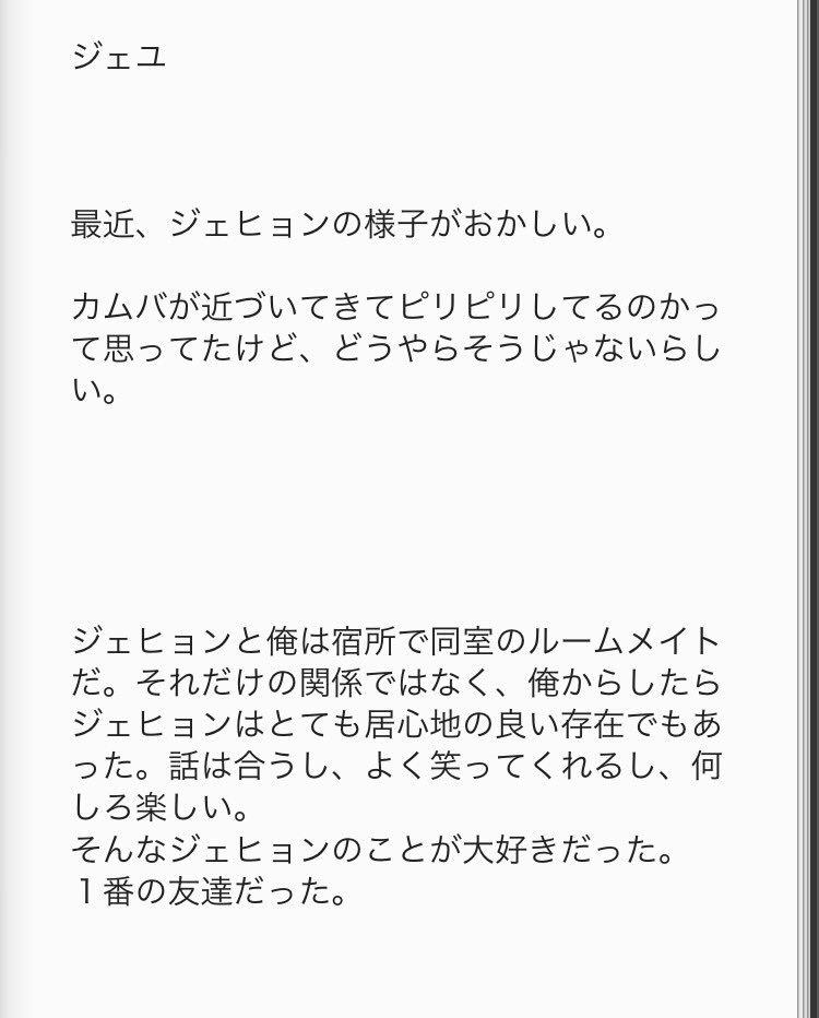 小説 nct