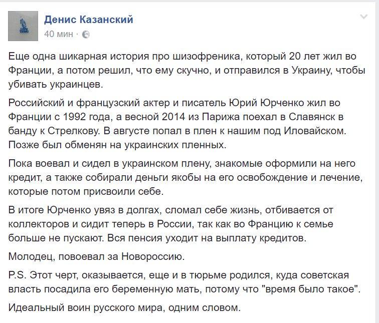 """В """"ДНР"""" проводят масштабные задержания сотрудников """"полиции"""" по подозрению в причастности к ликвидации Моторолы, - ИС - Цензор.НЕТ 6477"""