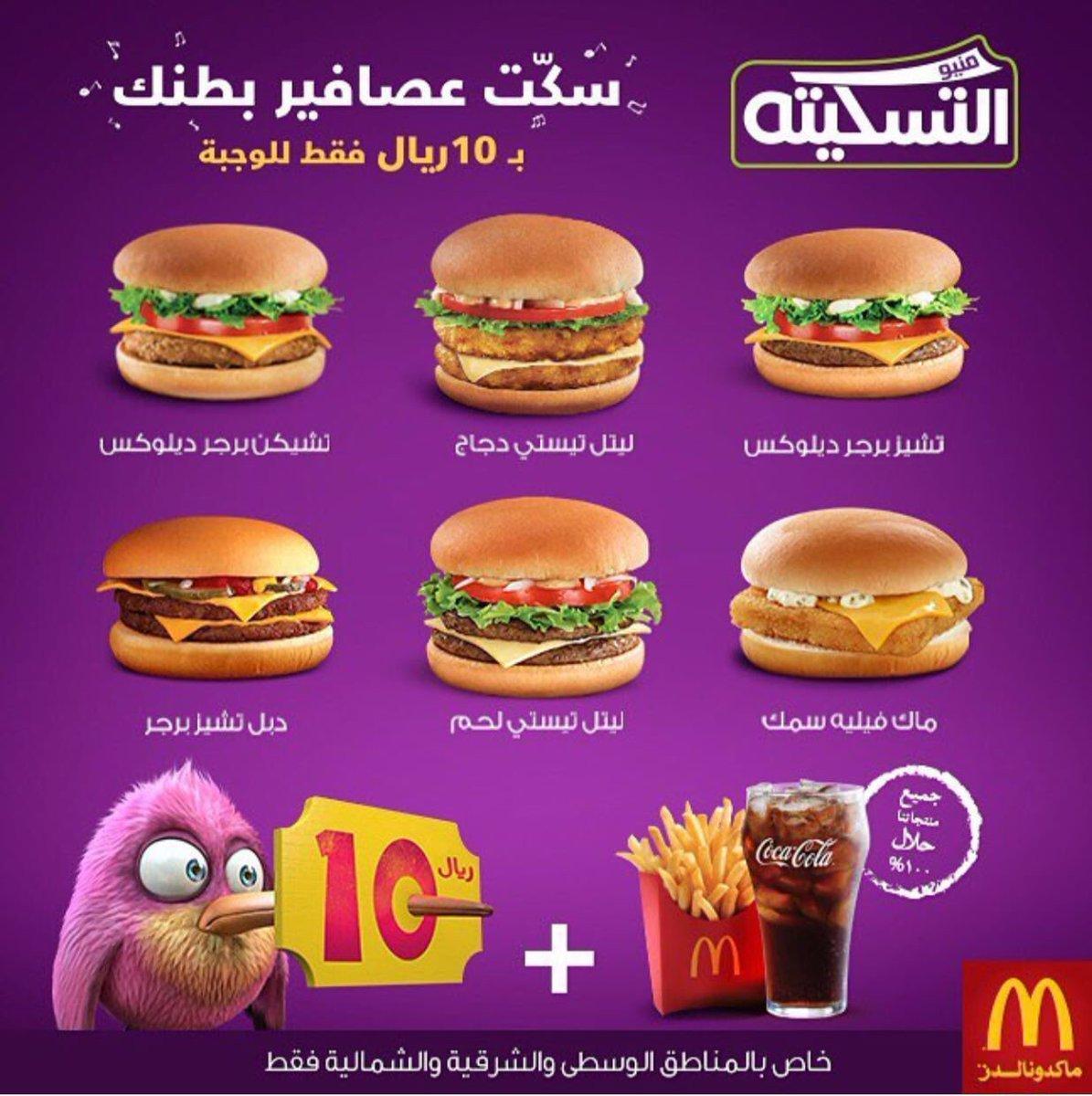 ماكدونالدز السعودية الوسطى والشرقية والشمالية على تويتر منيو التسكيته ما يشمل الماك عربي