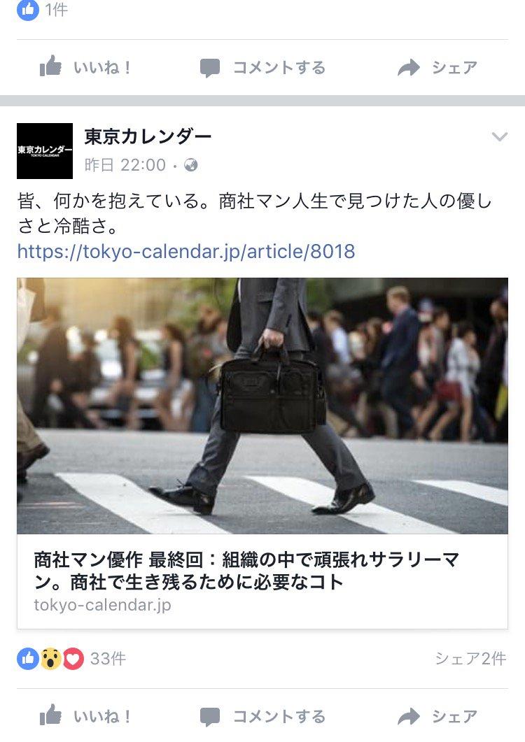 最近、東京カレンダーがやたらミスチル使ってくる。 https://t.co/TXolT912mA