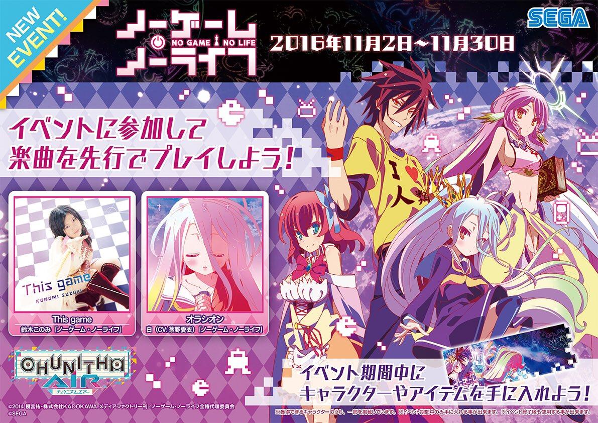 【11/2「ノーゲーム・ノーライフ」コラボイベントを開催!】を公開しました。OP&EDの2曲に加え、空や白たちがチュウニズムの世界に集結!さぁ、チュウニズムをはじめよう!! #チュウニズムAIR info-chunithm.sega.jp/?p=849
