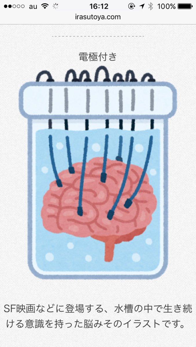 水槽の脳 いらすとや