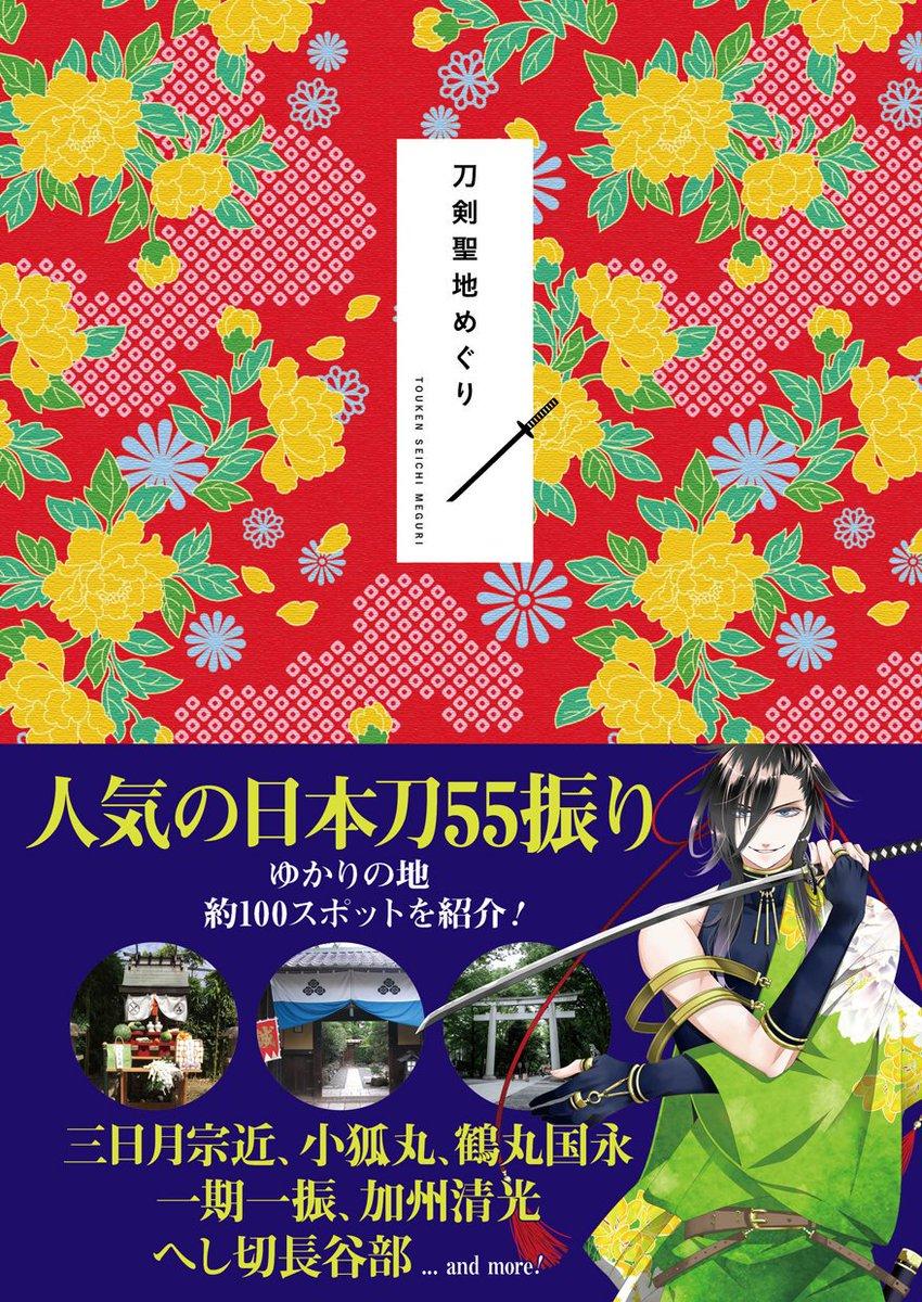 10月12日発売 刀剣聖地めぐり