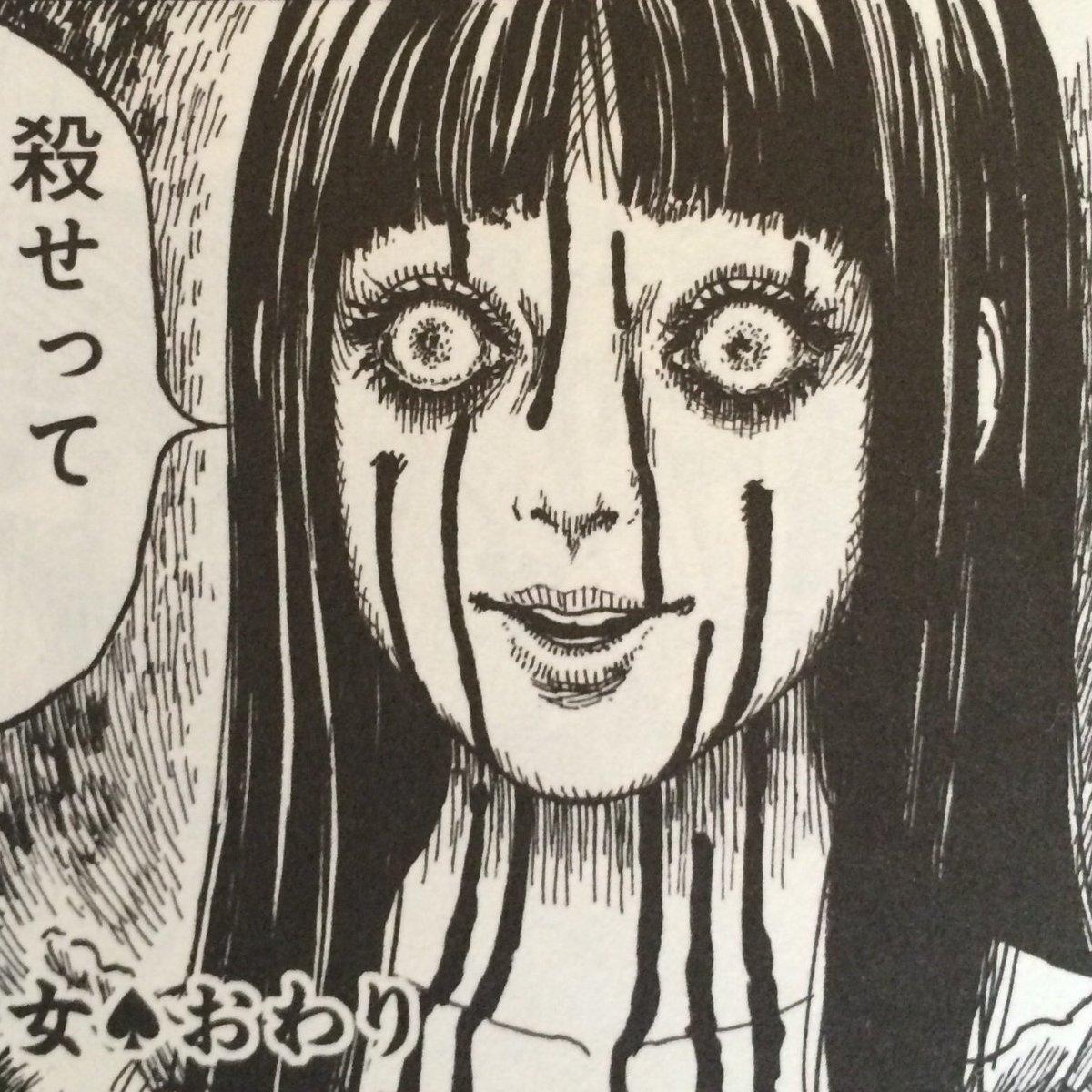 Junjiitofficial twitter - Dessin horreur ...