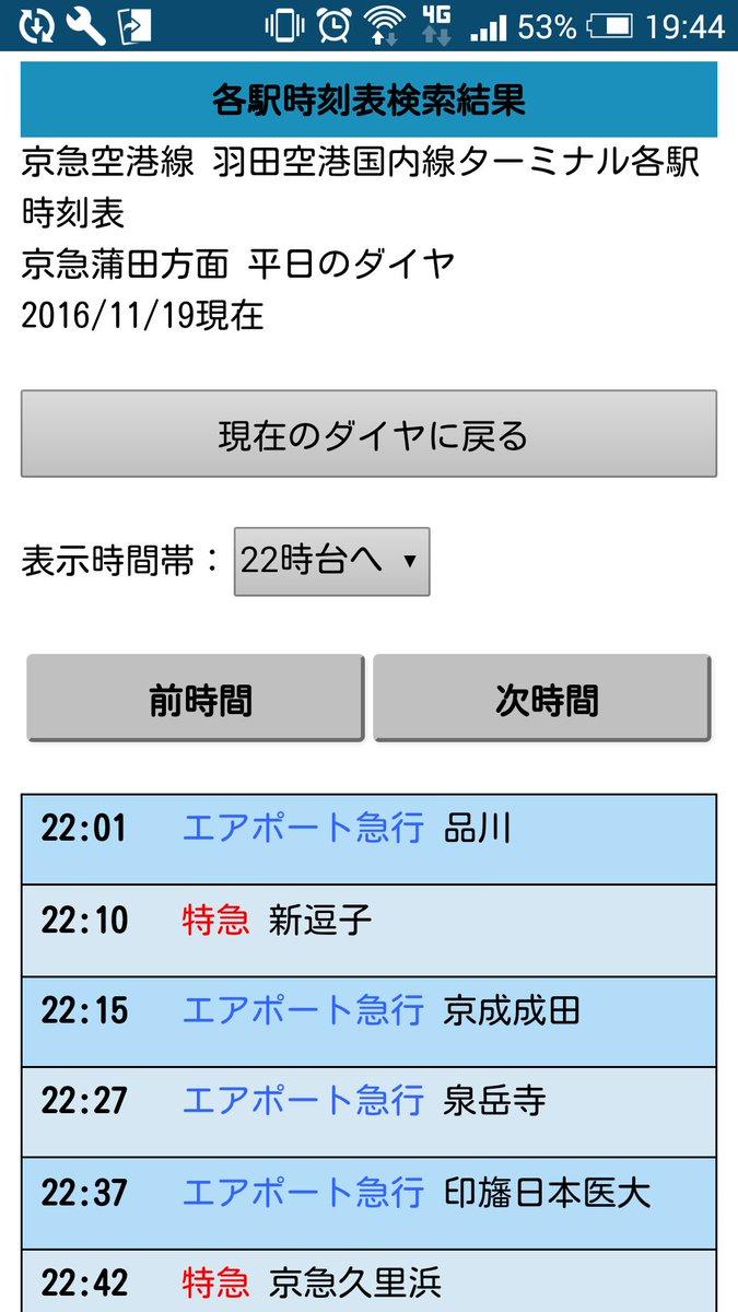 ほんとだ 京急、ダイヤ改正後時刻表だと羽田空港発の特急新逗子行きがあるわ https://t.co/fyY1SB1XUG