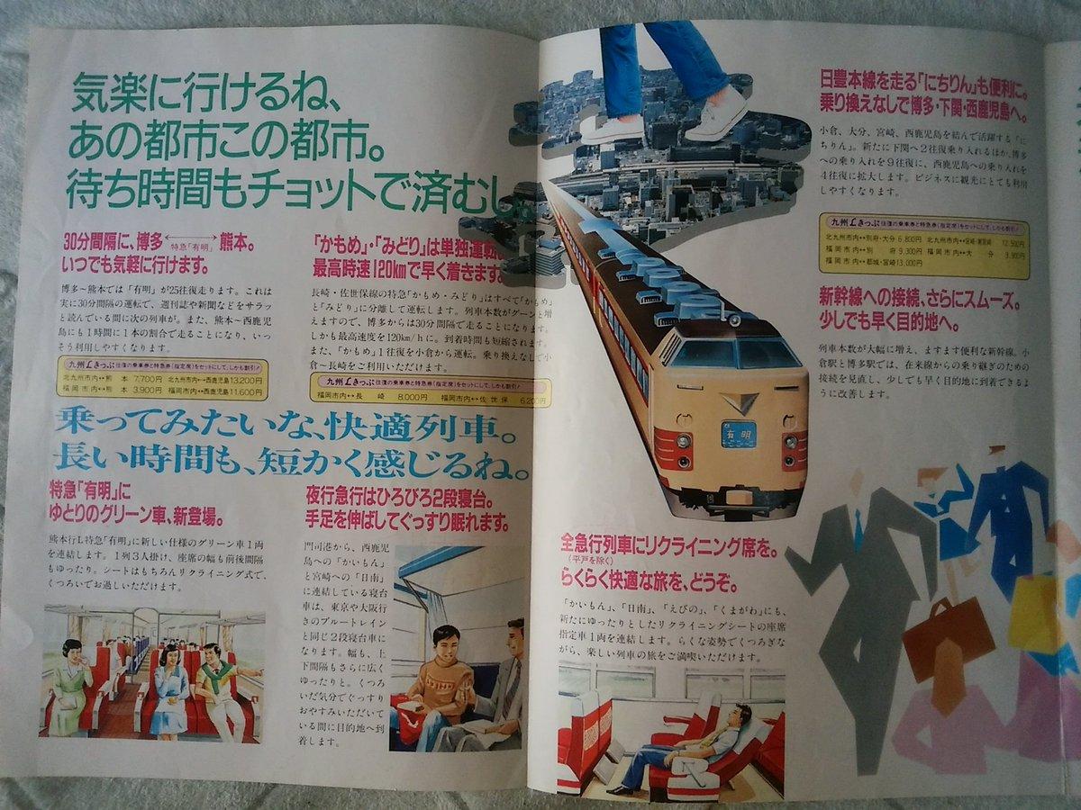 """うちこ على تويتر: """"国鉄最後の..."""