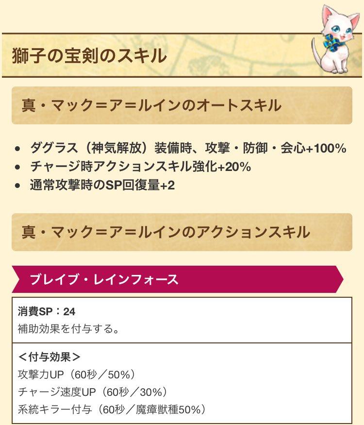 【白猫】ダグラス専用装備の性能が判明!武器・アクセ・石版のフルセット装備でダグラス超絶強化、アマデウスソロもできちまう!【プロジェクト】