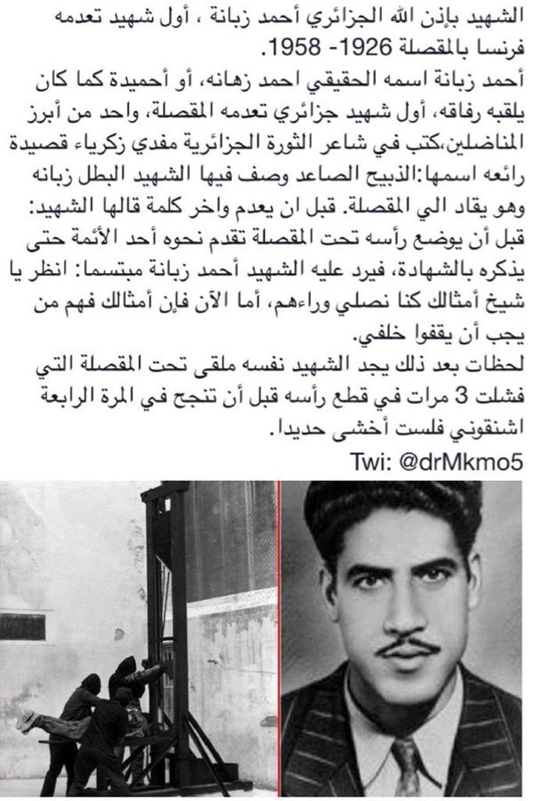 أحمد زبانة Hashtag On Twitter