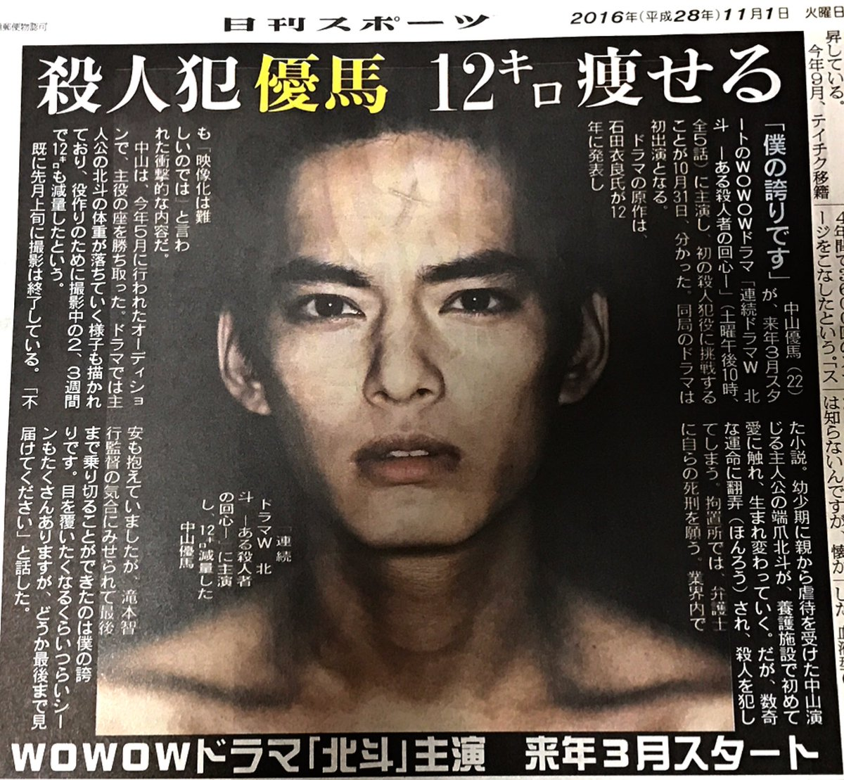 《日刊スポーツ》中山優馬 来年3月スタートのWOWWOWのドラマに主演