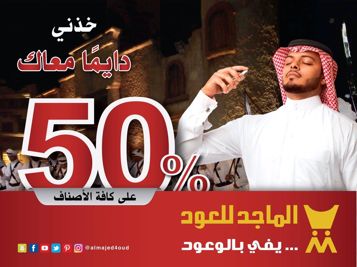 ac85f9bb3 شركة الماجد للعود on Twitter: