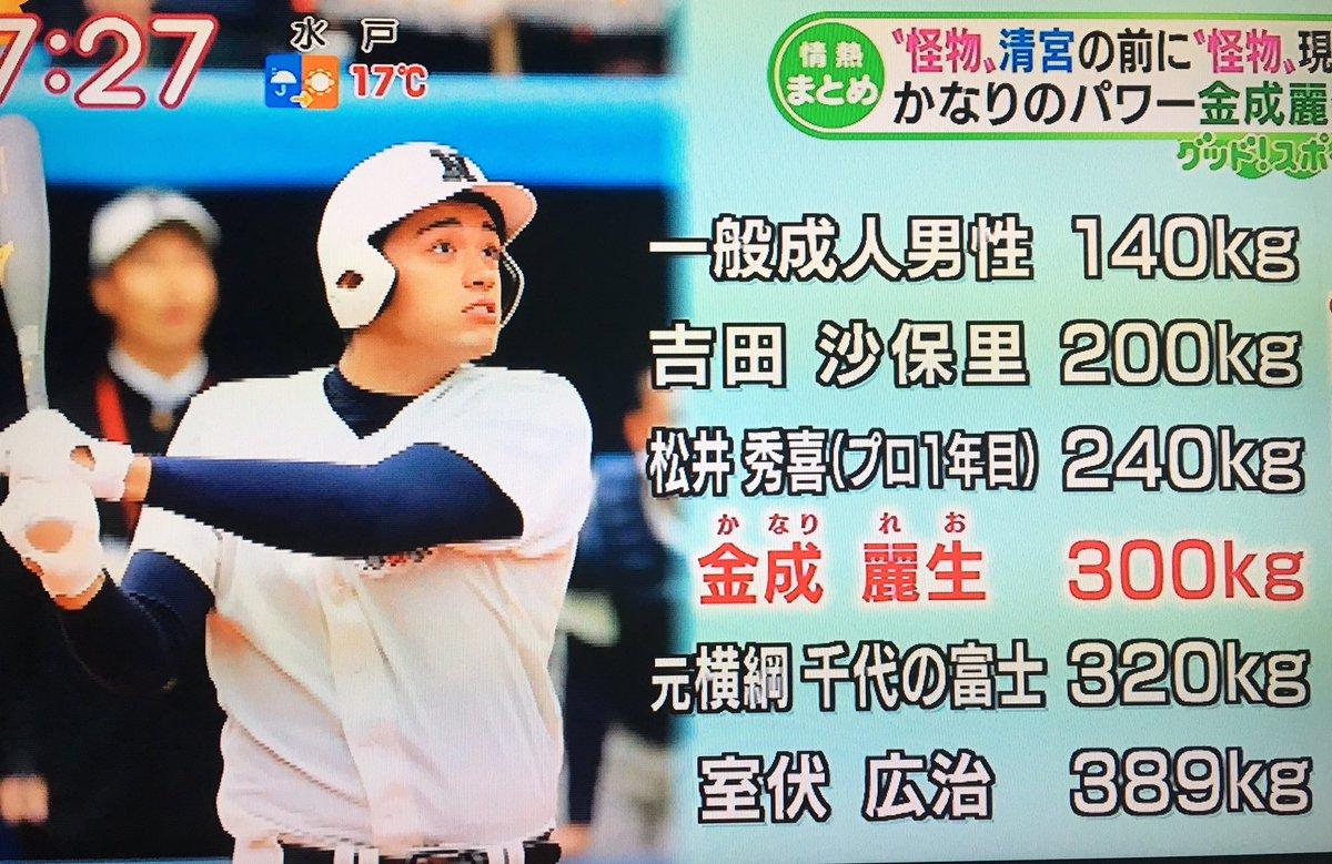 "aitachi on Twitter: ""日大三高の身長193cm体重101kg金成麗生の背筋力 ..."
